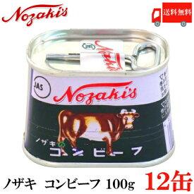 送料無料 ノザキ コンビーフ 100g ×12缶 【NOZAKI 缶詰め 保存食 非常食 長期保存】