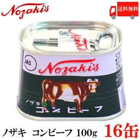 送料無料 ノザキ コンビーフ 100g ×16缶 【NOZAKI 缶詰め 保存食 非常食 長期保存】