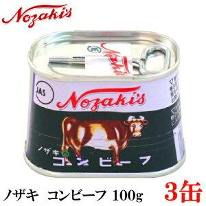 ノザキ コンビーフ 100g ×3缶 【NOZAKI 缶詰め 保存食 非常食 長期保存】
