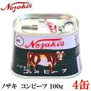 ノザキ コンビーフ 100g ×4缶 【NOZAKI 缶詰め 保存食 非常食 長期保存】