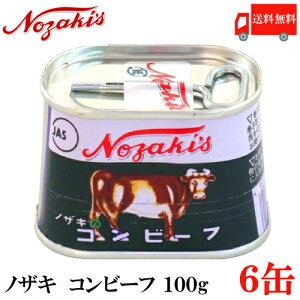 送料無料 ノザキ コンビーフ 100g ×6缶 【NOZAKI 缶詰め 保存食 非常食 長期保存】