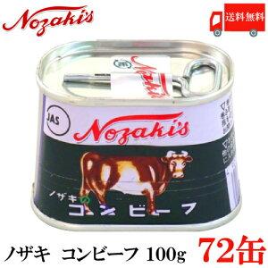 送料無料 ノザキ コンビーフ 100g ×72缶 【NOZAKI 缶詰め 保存食 非常食 長期保存】