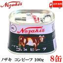 送料無料 ノザキ コンビーフ 100g ×8缶 【NOZAKI 缶詰め 保存食 非常食 長期保存】