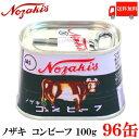 送料無料 ノザキ コンビーフ 100g ×96缶 【NOZAKI 缶詰め 保存食 非常食 長期保存】
