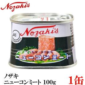 ノザキ ニューコンミート 100g ×1缶