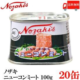 送料無料 ノザキ ニューコンミート 100g ×20缶