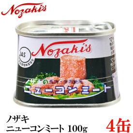 ノザキ ニューコンミート 100g ×4缶