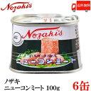 送料無料 ノザキ ニューコンミート 100g ×6缶