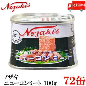 送料無料 ノザキ ニューコンミート 100g ×72缶(備蓄用食品 非常食)