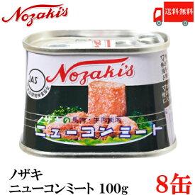 送料無料 ノザキ ニューコンミート 100g ×8缶