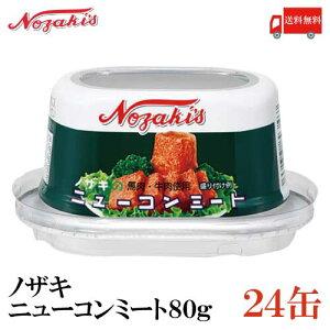 送料無料 ノザキ ニューコンミート 80g ×24缶 202005New【NOZAKI 缶詰め 保存食 非常食 長期保存】