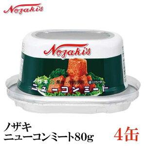 ノザキ ニューコンミート 80g ×4缶 202005New【NOZAKI 缶詰め 保存食 非常食 長期保存】