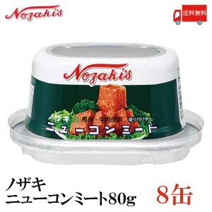 送料無料 ノザキ ニューコンミート 80g ×8缶 202005New【NOZAKI 缶詰め 保存食 非常食 長期保存】