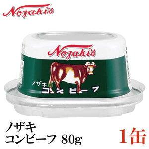 ノザキ コンビーフ 80g ×1缶 202005New【NOZAKI 缶詰め 保存食 非常食 長期保存】