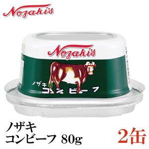 ノザキ コンビーフ 80g ×2缶 202005New【NOZAKI 缶詰め 保存食 非常食 長期保存】
