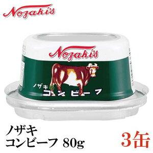 ノザキ コンビーフ 80g ×3缶 202005New【NOZAKI 缶詰め 保存食 非常食 長期保存】