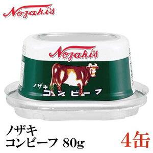ノザキ コンビーフ 80g ×4缶 202005New【NOZAKI 缶詰め 保存食 非常食 長期保存】
