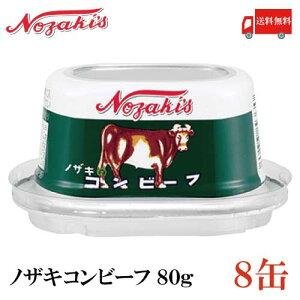 送料無料 ノザキ コンビーフ 80g ×8缶 202005New【NOZAKI 缶詰め 保存食 非常食 長期保存】