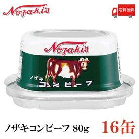 送料無料 ノザキ コンビーフ 80g ×16缶 202005New【NOZAKI 缶詰め 保存食 非常食 長期保存】