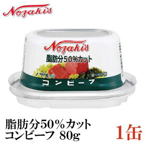ノザキ 脂肪分50%カット コンビーフ 80g ×1缶 【202005New】(脂肪分控えめ)【NOZAKI 缶詰め 保存食 非常食 長期保存】