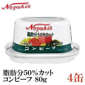 ノザキ 脂肪分50%カット コンビーフ 80g ×4缶 【202005New】(脂肪分控えめ)【NOZAKI 缶詰め 保存食 非常食 長期保存】