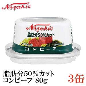 ノザキ 脂肪分50%カット コンビーフ 80g ×3缶 【202005New】(脂肪分控えめ)【NOZAKI 缶詰め 保存食 非常食 長期保存】