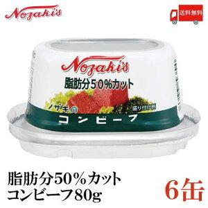 ノザキ 脂肪分50%カット コンビーフ 80g ×6缶 【202005New】(脂肪分控えめ)【NOZAKI 缶詰め 保存食 非常食 長期保存】