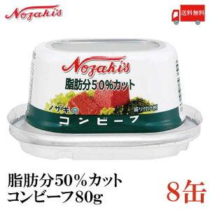 ノザキ 脂肪分50%カット コンビーフ 80g ×8缶 【202005New】(脂肪分控えめ)【NOZAKI 缶詰め 保存食 非常食 長期保存】