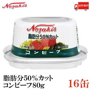 ノザキ 脂肪分50%カット コンビーフ 80g ×16缶 【202005New】(脂肪分控えめ)【NOZAKI 缶詰め 保存食 非常食 長期保存】