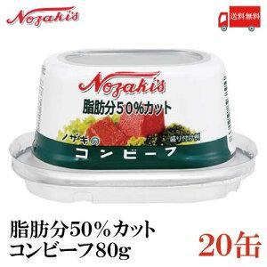 ノザキ 脂肪分50%カット コンビーフ 80g ×20缶 【202005New】(脂肪分控えめ)【NOZAKI 缶詰め 保存食 非常食 長期保存】