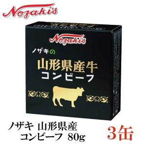 ノザキ 山形県産牛コンビーフ 80g×3缶 202005New【NOZAKI 缶詰め 保存食 非常食 長期保存】