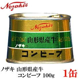 ノザキ 山形県産牛 コンビーフ 100g ×1缶 【国産牛 高級 NOZAKI】