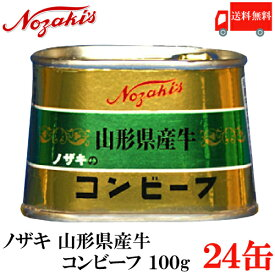 送料無料 ノザキ 山形県産牛 コンビーフ 100g ×24缶 【国産牛 高級 NOZAKI】