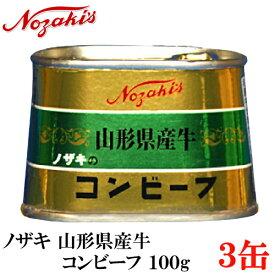 ノザキ 山形県産牛 コンビーフ 100g ×3缶 【国産牛 高級 NOZAKI】