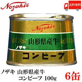 送料無料 ノザキ 山形県産牛 コンビーフ 100g ×6缶 【国産牛 高級 NOZAKI】