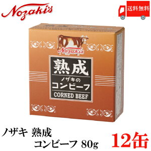 送料無料 ノザキ 熟成コンビーフ 80g ×12缶 2020New 【NOZAKI 缶詰め 保存食 非常食 長期保存】