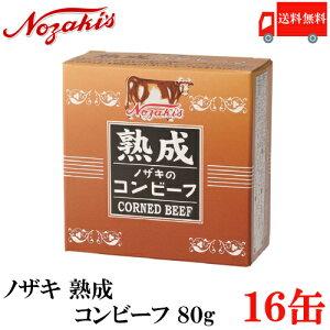 送料無料 ノザキ 熟成コンビーフ 80g ×16缶 2020New 【NOZAKI 缶詰め 保存食 非常食 長期保存】