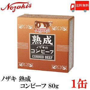 送料無料 ノザキ 熟成コンビーフ 80g ×1缶 2020New 【NOZAKI 缶詰め 保存食 非常食 長期保存】