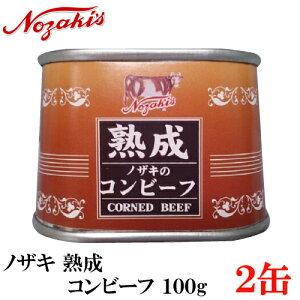 ノザキ 熟成コンビーフ 100g ×2缶 【NOZAKI 缶詰め 保存食 非常食 長期保存】