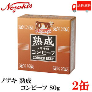 送料無料 ノザキ 熟成コンビーフ 80g ×2缶 2020New 【NOZAKI 缶詰め 保存食 非常食 長期保存】