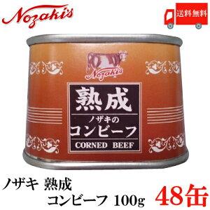 送料無料 ノザキ 熟成コンビーフ 100g ×48缶 【NOZAKI 缶詰め 保存食 非常食 長期保存】