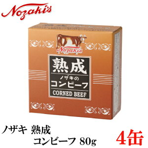 ノザキ 熟成コンビーフ 80g ×4缶 2020New 【NOZAKI 缶詰め 保存食 非常食 長期保存】