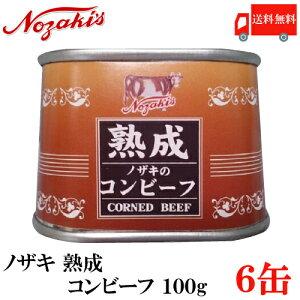送料無料 ノザキ 熟成コンビーフ 100g ×6缶 【NOZAKI 缶詰め 保存食 非常食 長期保存】