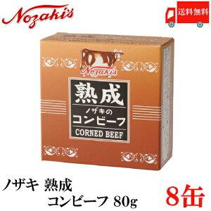 送料無料 ノザキ 熟成コンビーフ 80g ×8缶 2020New 【NOZAKI 缶詰め 保存食 非常食 長期保存】