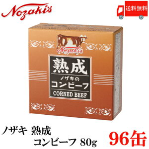 送料無料 ノザキ 熟成コンビーフ 80g ×96缶 2020New 【NOZAKI 缶詰め 保存食 非常食 長期保存】