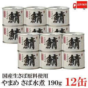 送料無料 高木商店 やまめ さば水煮 190g×12缶(生さば原料 フレッシュパック 缶詰め 国産 日本産 サバ 鯖)