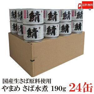 送料無料 高木商店 やまめ さば水煮 190g×24缶(生さば原料 フレッシュパック 缶詰め 国産 日本産 サバ 鯖)