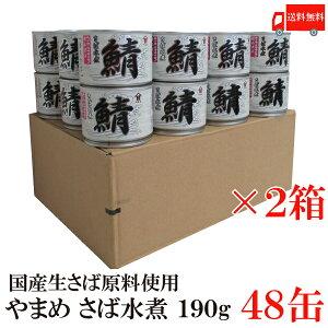 送料無料 高木商店 やまめ さば水煮 190g×48缶(生さば原料 フレッシュパック 缶詰め 国産 日本産 サバ 鯖)