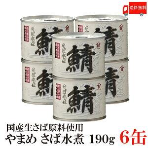 送料無料 高木商店 やまめ さば水煮 190g×6缶(生さば原料 フレッシュパック 缶詰め 国産 日本産 サバ 鯖)
