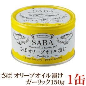 TOMINAGA さば オリーブオイル漬け ガーリック 150g×1缶 【サバ缶 鯖缶 缶詰 国産】
